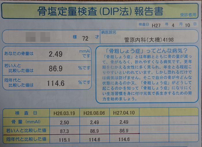 b0258179_1726751.jpg