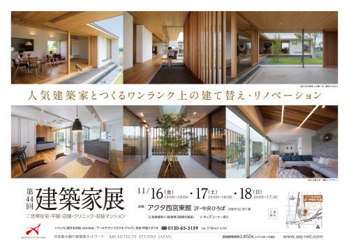 イベント参加の告知_ASJ西宮・芦屋スタジオ 第44回 建築家展_e0000881_09255137.jpg