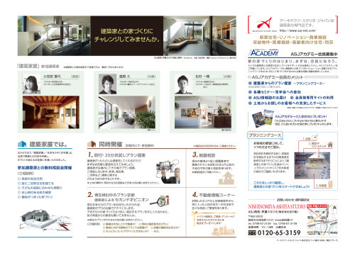 イベント参加の告知_ASJ西宮・芦屋スタジオ 第44回 建築家展_e0000881_09255297.jpg
