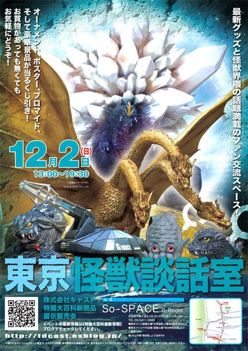 2018年最後の東京怪獣談話室、12/2開催決定!_a0180302_04390208.jpg
