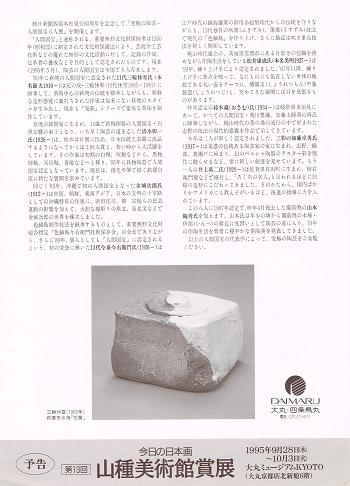 究極の陶芸 人間国宝八人展_f0364509_19030802.jpg