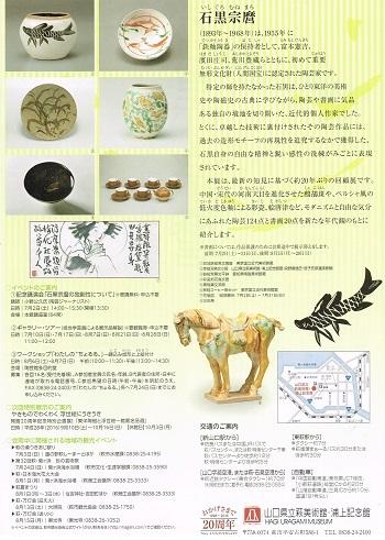 最初の人間国宝 石黒宗麿のすべて_f0364509_21570316.jpg