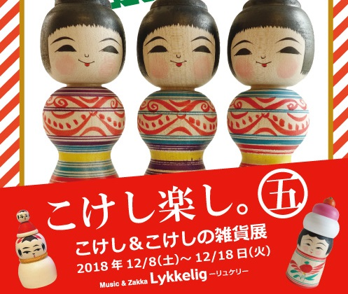12月9日 ふぁんたじー_e0318040_13501480.jpg