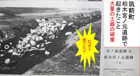 筑前町・弥生時代の遺跡消息一覧表から読めること=邪馬台国の滅亡_a0237545_23020545.png