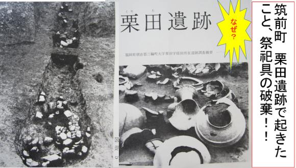 弥生集落を去る時、人々は祭祀具も土器も捨てた_a0237545_23023487.png