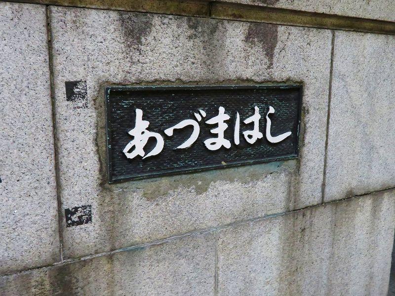 夜の浅草「雷門・吾妻橋」ほか20181112_e0237645_13395870.jpg
