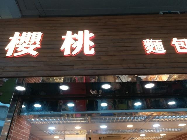 櫻桃麵包西餅_b0248150_04360203.jpg