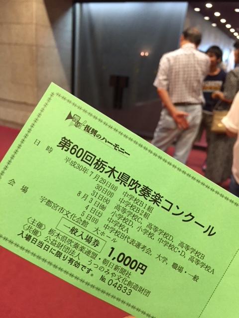 第60回栃木県吹奏楽コンクール小学校中学校C・D_b0187479_15314062.jpg