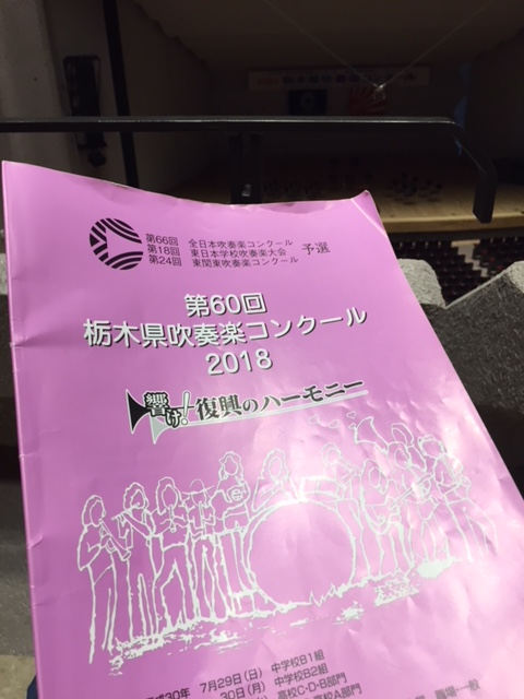 高校A 第60回栃木県吹奏楽コンクール_b0187479_15351854.jpg