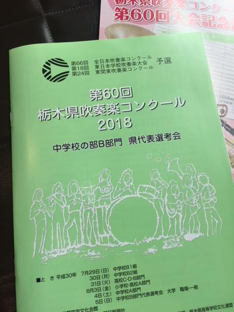 中学B代表選考会 第60回栃木県吹奏楽コンクール_b0187479_1550467.jpg