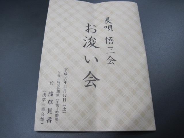 長唄 お浚い会_d0368592_23071687.jpg