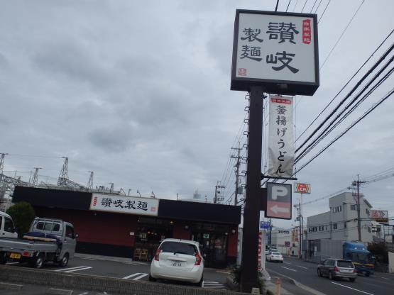 讃岐製麺         箕面半町店_c0118393_10542846.jpg