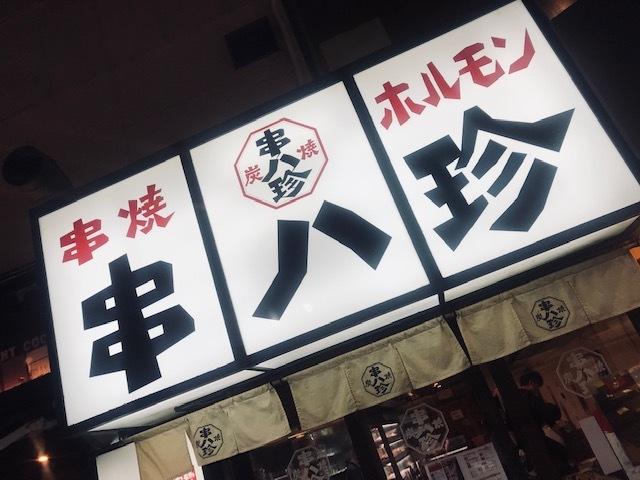 鶴橋パワー。_a0050302_00530907.jpg