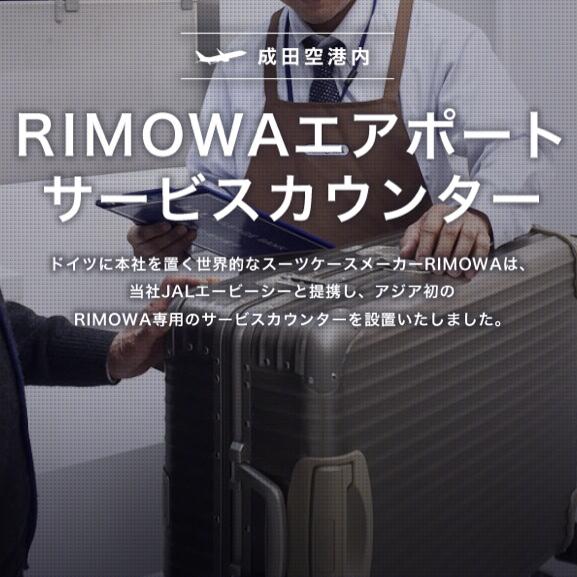 成田にリモワのリペアカウンター?_d0285416_13053265.jpg