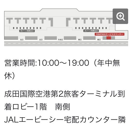成田にリモワのリペアカウンター?_d0285416_13053408.jpg