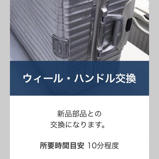 成田にリモワのリペアカウンター?_d0285416_13053529.jpg
