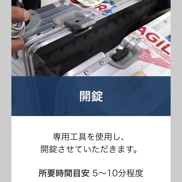 成田にリモワのリペアカウンター?_d0285416_13053752.jpg