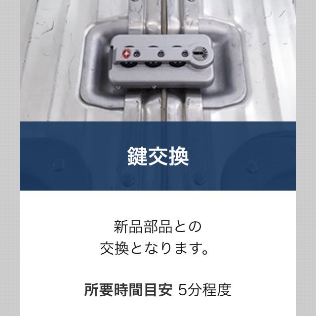 成田にリモワのリペアカウンター?_d0285416_13053824.jpg