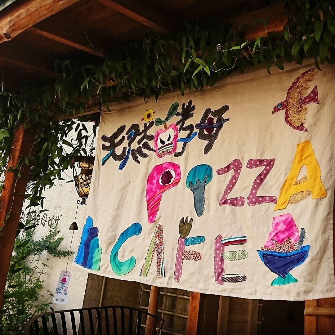 2018お歳暮の受付開始、季節限定栗のピザ、注連飾り作りワークショップ、忘年会のお知らせ。_a0125419_21021747.jpg