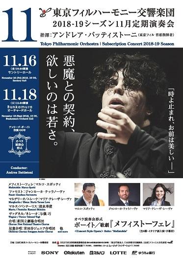 ボーイト : 歌劇「メフィストーフェレ」(演奏会形式) アンドレア・バッティストーニ指揮 東京フィル 2018年11月18日 Bunkamura オーチャードホール_e0345320_22585931.jpg