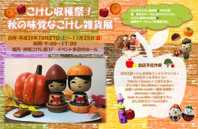 こけし収穫祭!秋の味覚なこけし雑貨展!イベント拡大Special 3day!開催のお知らせ!_e0318040_9483287.png