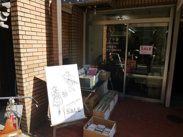 ヨゾラ舎さん閉店SALE_e0230141_19272044.jpg