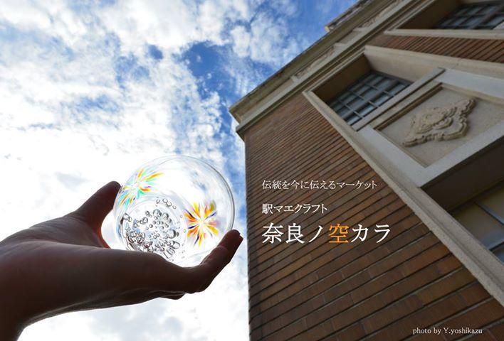 来年度奈良空DM_c0344243_11014022.jpg