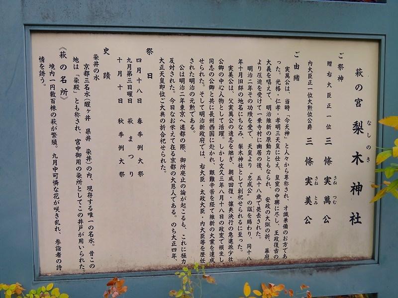 萩の宮「梨木神社」20181115_e0237645_19541614.jpg