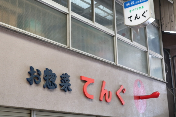 出町桝形商店街そのよん(京都市)_c0001670_22185849.jpg
