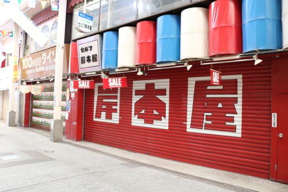 出町桝形商店街そのよん(京都市)_c0001670_22242519.jpg