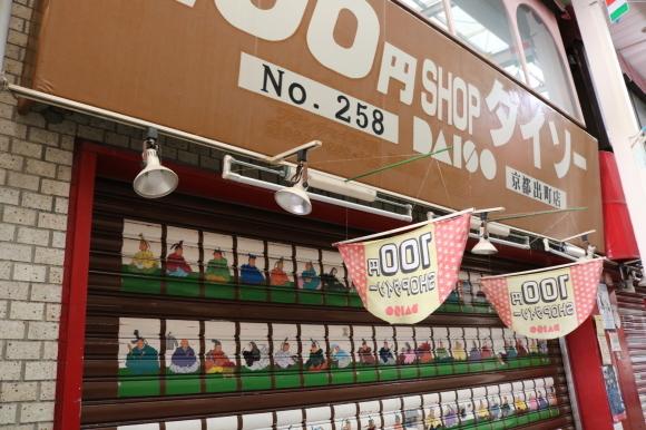出町桝形商店街そのよん(京都市)_c0001670_22255393.jpg