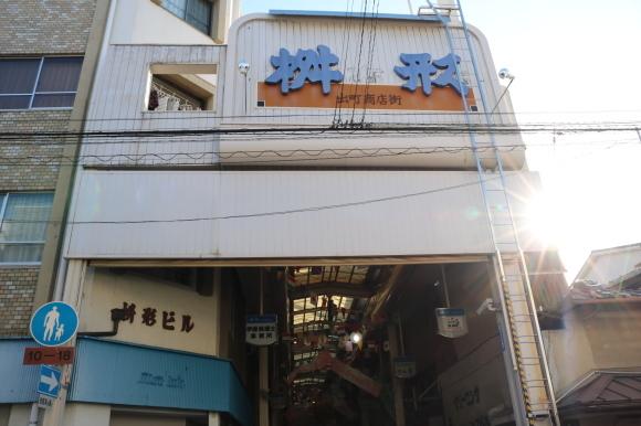 出町桝形商店街そのよん(京都市)_c0001670_22283723.jpg