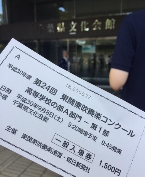 高校A第1部 第24回東関東吹奏楽コンクール_b0187479_11545143.jpg