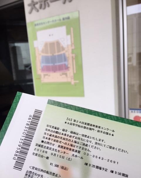 高校B前半 第24回東関東吹奏楽コンクール_b0187479_20511038.jpg
