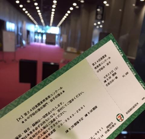 中学B前半 第24回東関東吹奏楽コンクール_b0187479_20564757.jpg