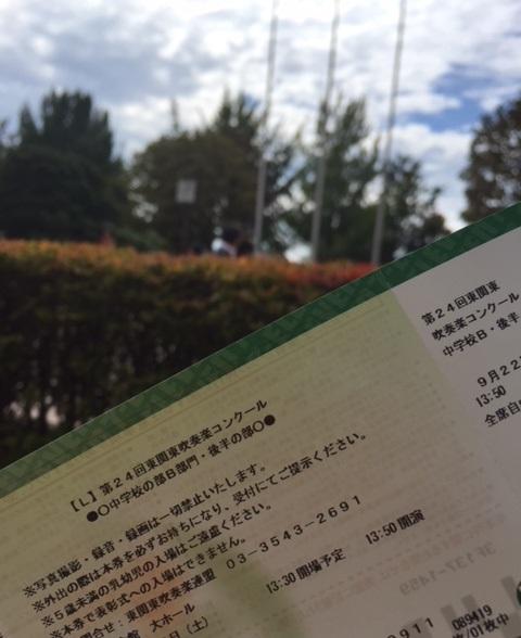 中学B後半 第24回東関東吹奏楽コンクール_b0187479_20593031.jpg