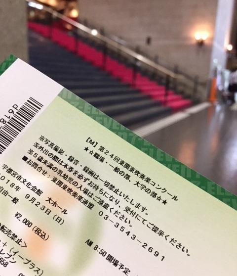 職一大学 第24回東関東吹奏楽コンクール_b0187479_22143464.jpg