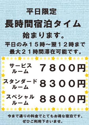 ☆平日限定夜のフリータイム&長時間宿泊タイム始まります☆_e0364685_20211291.jpg