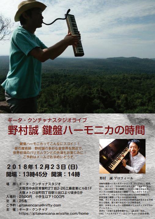 野村誠 鍵盤ハーモニカの時間_e0017689_22552227.jpg