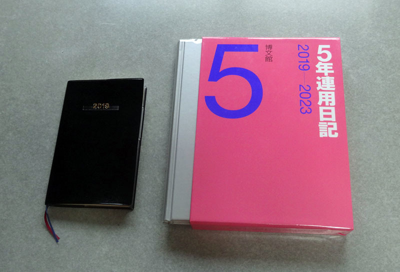 博文館の「5年連用日記」を購入_b0114798_16342876.jpg