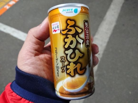 気仙沼産ふかひれ使用 ふかひれスープ@JR東日本acure自販機_b0042308_17064579.jpg