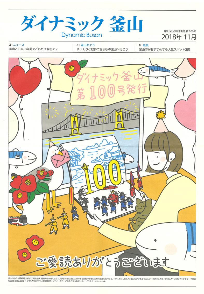 ■釜山から晋州へ──朝鮮通信使展、「壬申倭乱」の足跡_d0190217_09502335.jpg