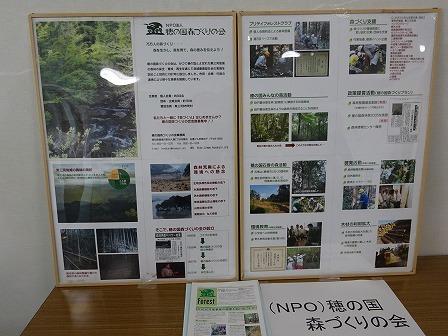 東三河生態系ネットワークフォーラム2018_d0105723_09304475.jpg