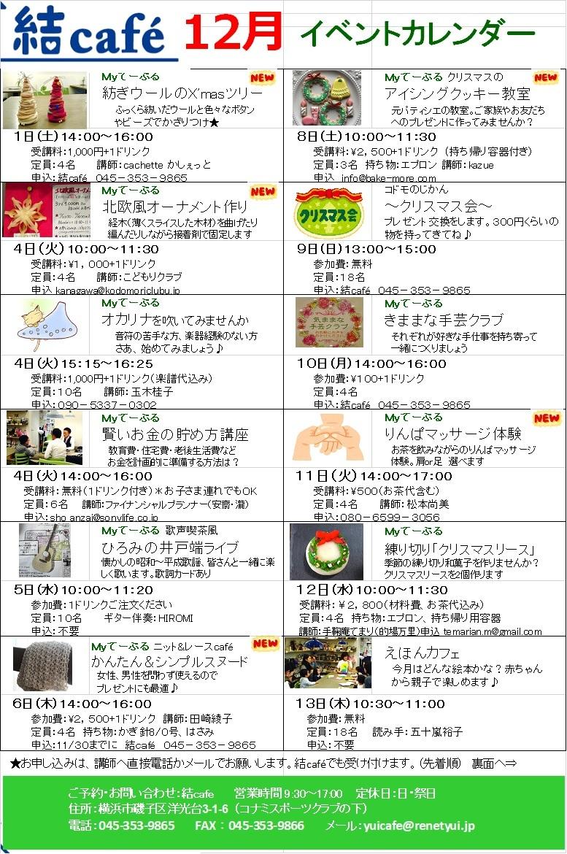 12月イベントカレンダー_c0367631_10221549.jpg