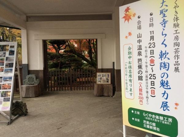 富山県射水市からの御客様_f0289632_18234539.jpg