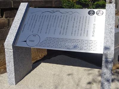 傳通院に「於大の記念碑」完成_d0247833_10012627.jpg