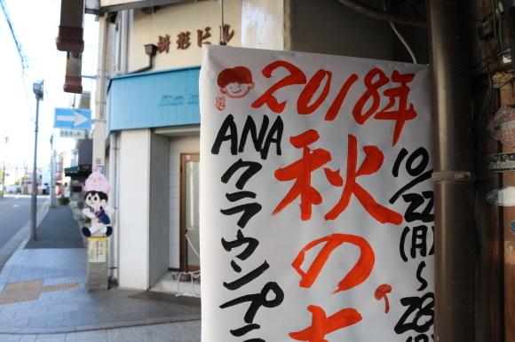 出町桝形商店街そのごー(京都市)_c0001670_19375763.jpg