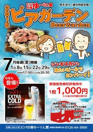 2016 Beer Garden(ピパの湯 ゆ~りん館)/美唄市_c0378174_13373409.jpg