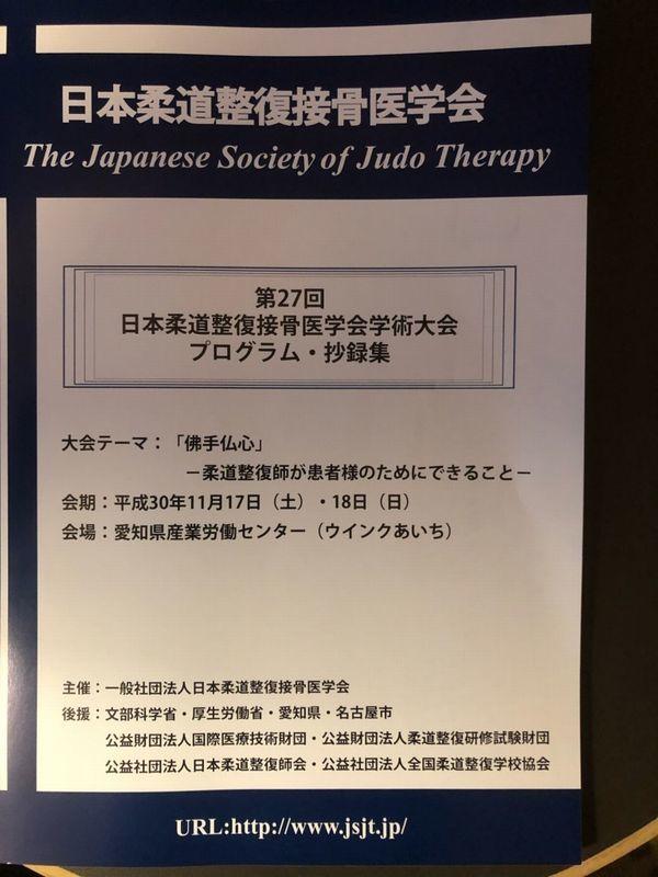 日本柔道整復接骨医学会_c0234975_10165230.jpg