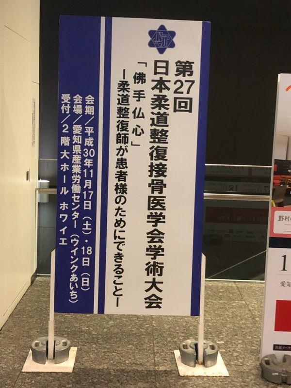 日本柔道整復接骨医学会_c0234975_10165984.jpg